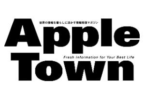 アップルタウン